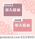 """收入证明,考试,护照,许可证图像材料:用于支付佣金的""""收入证明""""¥2000¥200 62258565"""