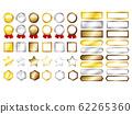獎牌,鏡架,金,銀材質 62265360