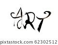 Handwritten Calligraphy ,Art 62302512