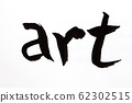 Handwritten Calligraphy ,Art 62302515