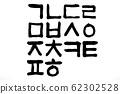 Korean handwritten calligraphy, Korean alphabet 62302528