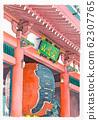 수채화 열차 62307765