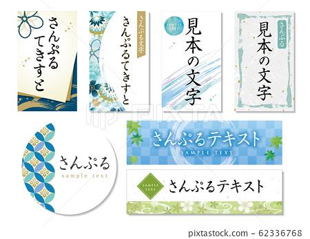 日式框架設計模板集合夏天的顏色 62336768
