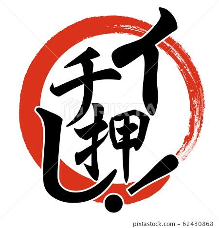 붓글씨 - 장식 문자 - 일본 - 일본식 - 슬쩍 62430868