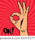 OK sign comic pop art style vector background 62473577