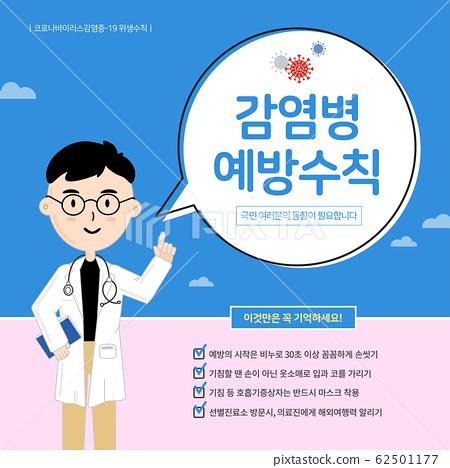 Coronavirus(COVID-19) Campaign banner  62501177