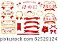 康乃馨插圖集 62529124