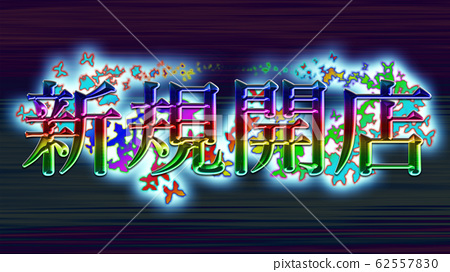 Character string of new opening! Perfect for pachinko, pachislot and slot ads! 62557830