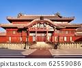 Shuri Castle 62559086