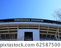 横滨体育场 62587500