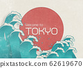 Welcome to TOKYO-Hinomaru-wave-sunrise-Japanese-style-Japanese-material 62619670