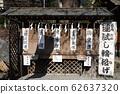 嘗試投擲(Kayu Inari神社)川越熊野神社轄區川越市 62637320