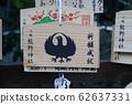 Yatakara Suzu Ema Kawagoe熊野神社川越市 62637331