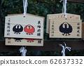 Yatakara Suzu Ema Kawagoe熊野神社川越市 62637332