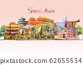 Watercolor painting illustration, landmark of 62655534