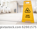 Yellow slippery warning sign, caution wet floor 62661575