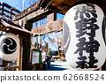 川越熊野神社 62668524
