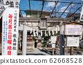 川越熊野神社 62668528
