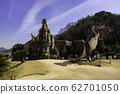 카사 오카 시립 말굽 게 박물관 공룡 공원 오카야마 현 카사 오카시 62701050