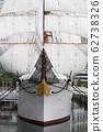 船 62738326