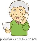 남성 고령자 전화 62762328
