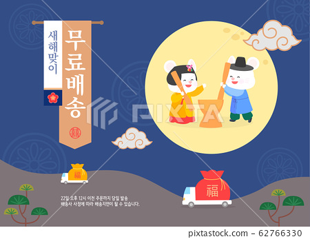 Concept for holiday promotion banner design with rat illustration 007 62766330