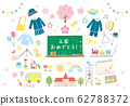 与幼儿园和入学有关的手绘插图 62788372