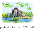 the atomic bomb Dome 62790849