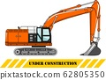 Excavator. Heavy construction machine. Vector illustration 62805350