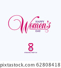 March 8th Happy Womens Day calligraphic lettering 62808418