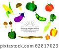 Organic vegetable set③ 62817023