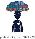 왕따 모라하라 파와하라 우울증 스트레스 회사원 62824579
