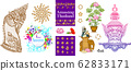 Collection of clip art of traditional thai elements for design. 62833171