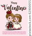 Happy Valentine Card., Cute Girl and Boy Cartoon. 62900055