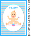 Its a Boy Greeting Card, Baby Playing with Pyramid 62920410