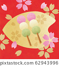 Spring Japanese sweets _ three-colored dumpling _ cherry blossom petal name plate _ background red _ cherry pink gold 62943996