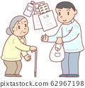 在家中老年人的用藥說明 62967198