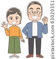 年长夫妇老人老人爷爷奶奶漫画插图 63020351
