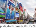 [Osaka Prefecture] Dotonbori 63057574