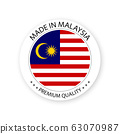 Modern vector Made in Malaysia label isolated on white background 63070987