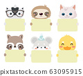 Cute Animals Holding Blank Cards. 63095915
