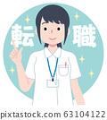 護士換工作就業換工作 63104122