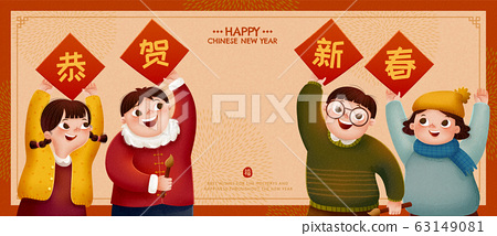 Children holding written doufang 63149081