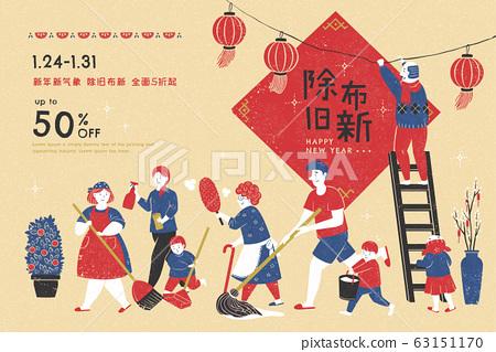 Family doing household chores 63151170