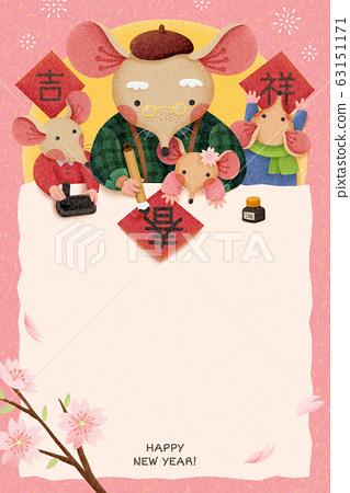 Grandpa rat writing calligraphy 63151171