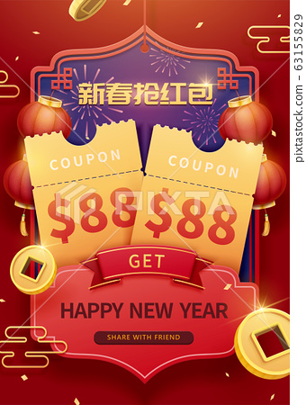 Coupon for new year design 63155829