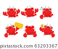 Cute happy smiling lobster set collection 63203367