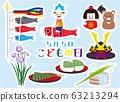 兒童節插圖集 63213294