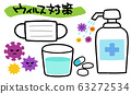 Eradication virus prevention 63272534