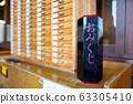 靖國神社和Omikuji 63305410